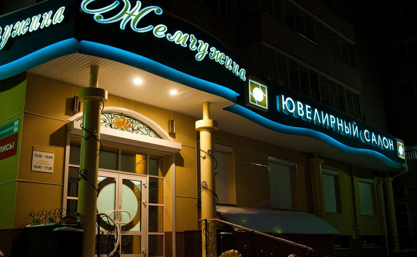 Ювелирный салон Жемчужина Ленинградская 136 - (Фото 1)