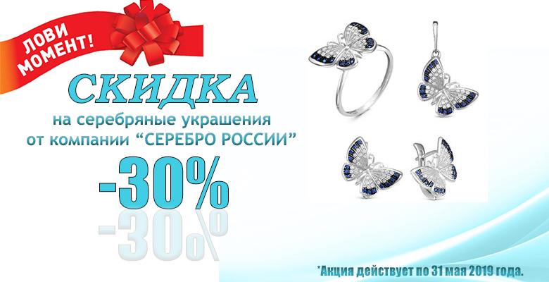 """Скидка -30% на серебряные украшения от бренда """"Серебро России""""!"""