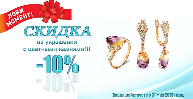 Скидка -10% на золотые украшения с цветными камнями!