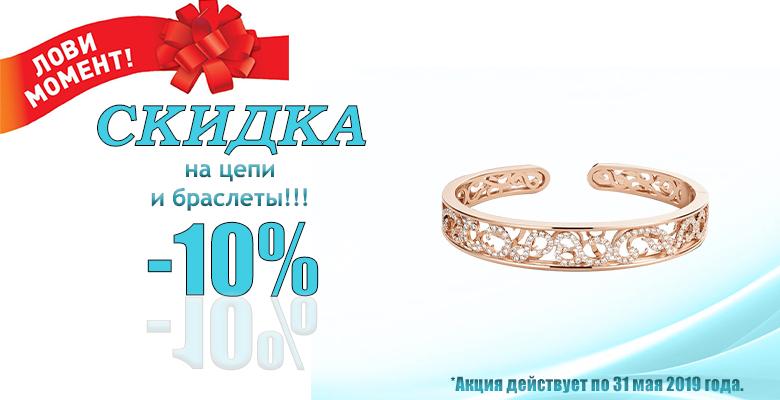 Скидка - 10% на золотые цепи и браслеты!