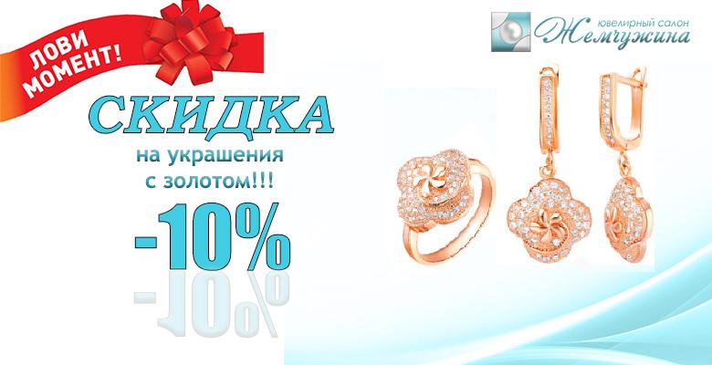 Скидка -10% на украшения из золота!