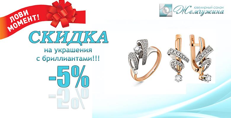 Скидка -5% на золотые украшения с бриллиантами!