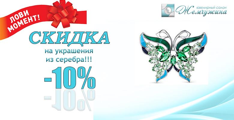 Скидка -10% на изделия из серебра!
