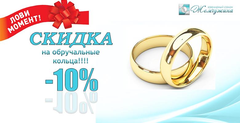 Скидка - 10% на обручальные кольца!